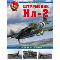 Штурмовик Ил-2. Легенда на...