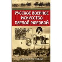 Русское военное искусство...