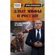 Злые мифы о России. Что о...