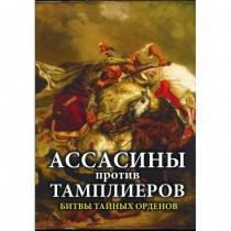 Ассасины против тамплиеров....