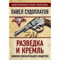 Разведка и Кремль. Записки...