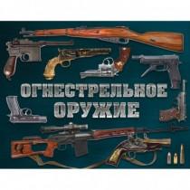 Огнестрельное оружие...