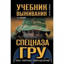 Учебник выживания спецназа...