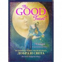 The Good Tarot. Всемирно...