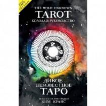 The Wild Unknown Tarot....