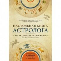 Настольная книга астролога....