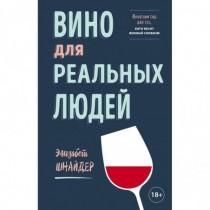 Вино для реальных людей....