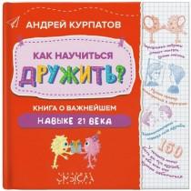 Андрей Курпатов: Как...