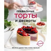 Правильные торты и десерты...