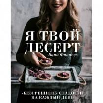 Я твой десерт