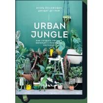 Urban Jungle. Как создать...