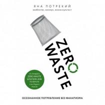 Zero Waste: осознанное...