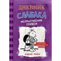 Дневник Слабака. Книга 5....