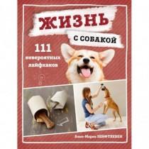 Жизнь с собакой. 111...