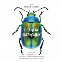 Планета насекомых:...