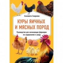 Куры яичных и мясных пород....