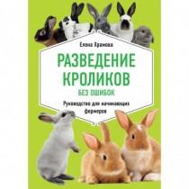 Разведение кроликов без...