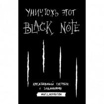 Уничтожь этот Black Note....