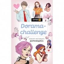 Dorama-challenge. Блокнот...