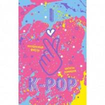 Блокнот K-POP. Твой яркий...