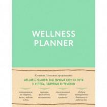 Wellness planner: ваш...