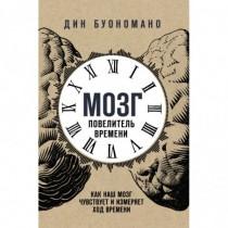 Мозг - повелитель времени....