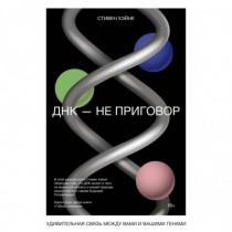 ДНК - не приговор....