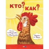 Найденова, Токмакова: Кто?...