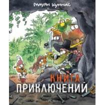 Маури Куннас: Книга...