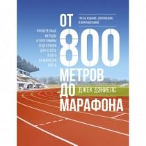 От 800 метров до марафона...