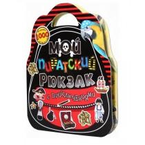 Мой пиратский рюкзак с...