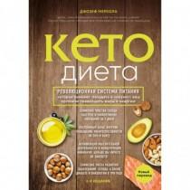 Кето-диета. Революционная...