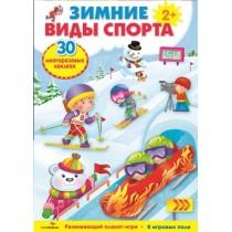"""Плакат-игра """"Зимние виды..."""