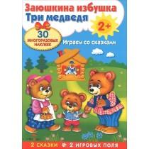 """Плакат-игра """"Заюшкина..."""