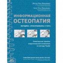 Информационная остеопатия....