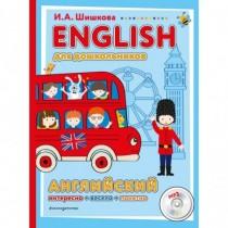 ENGLISH для дошкольников...
