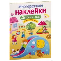 Детский сад. Многоразовые...