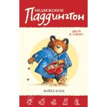 Медвежонок Паддингтон здесь...