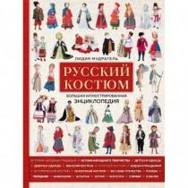 Русский костюм. Большая...