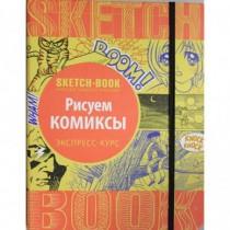Sketchbook. Рисуем комиксы....