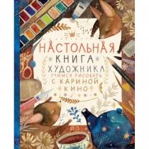 Настольная книга художника....