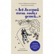Лев Толстой очень любил...