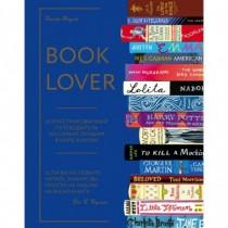 Booklover. Иллюстрированный...
