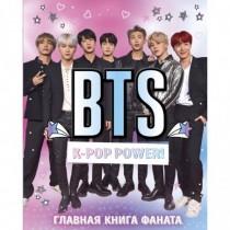 BTS. K-pop power! Главная...