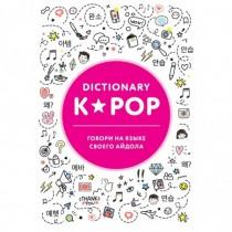 K-POP dictionary. Говори на...