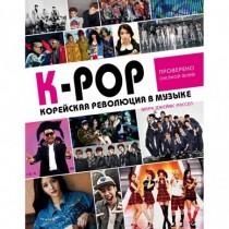 K-POP! Корейская революция...