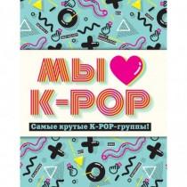 Мы любим K-POP: Самые...