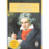 Людвиг Ван Бетховен...
