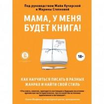 Мама, у меня будет книга!...