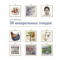 50 акварельных этюдов....